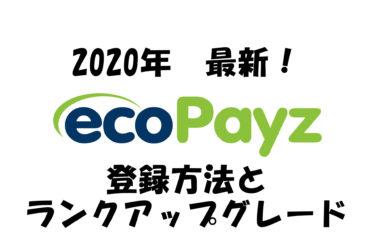 【最新2020年】ecoPayz(エコペイズ)の登録方法