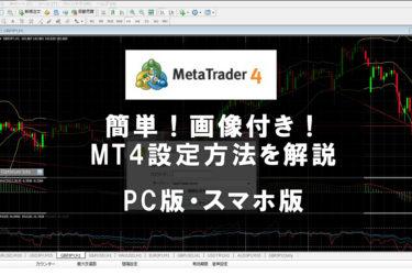 簡単!画像付きでMT4の設定方法を解説!