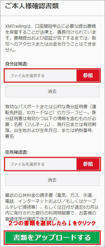 XMの確認書類選択画面