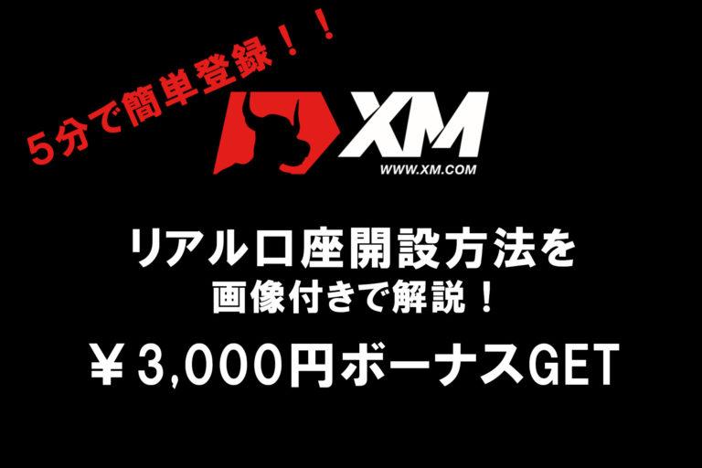 最新!XMのリアル口座簡単登録方法解説