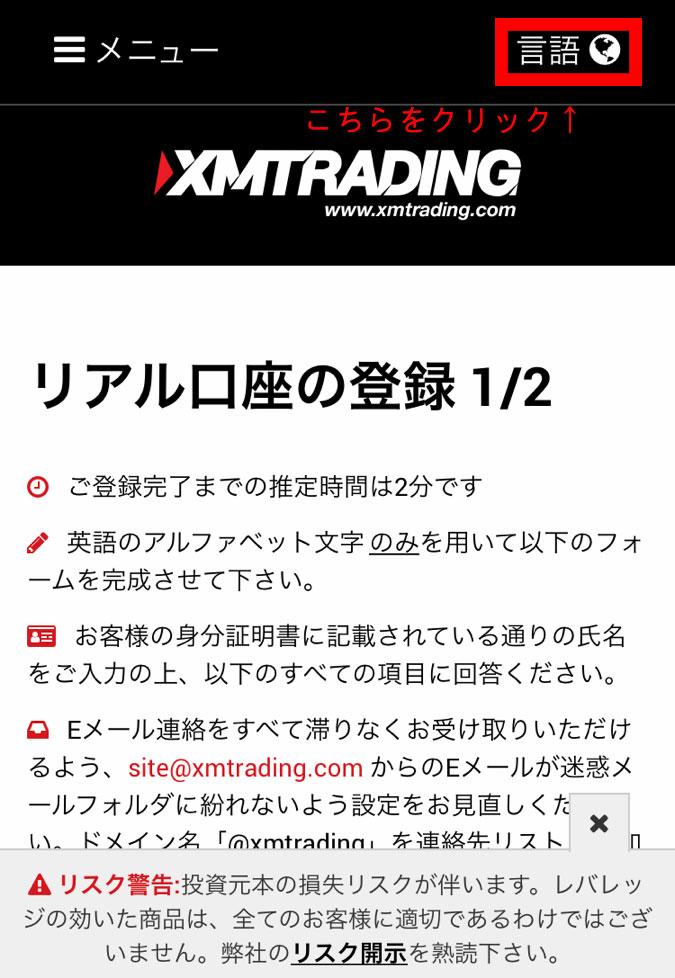 XMページ日本語化