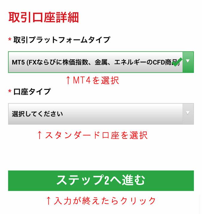 XM口座タイプ選択画面