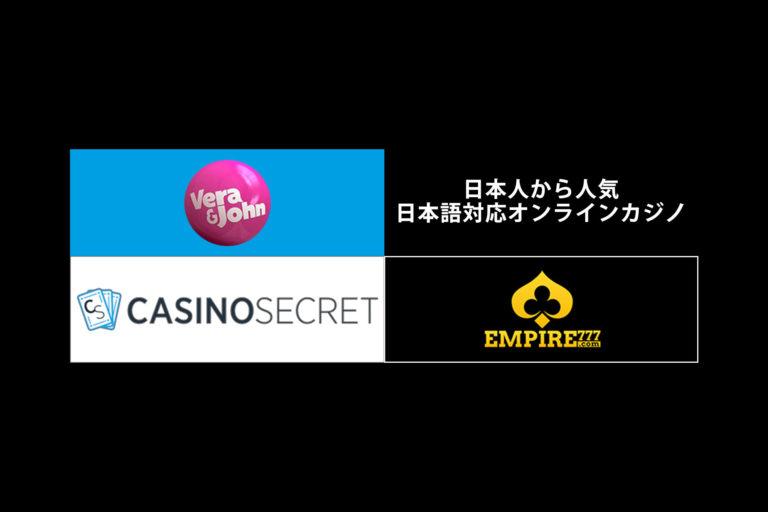 【日本語対応】最新2020年おすすめ人気オンラインカジノ一覧