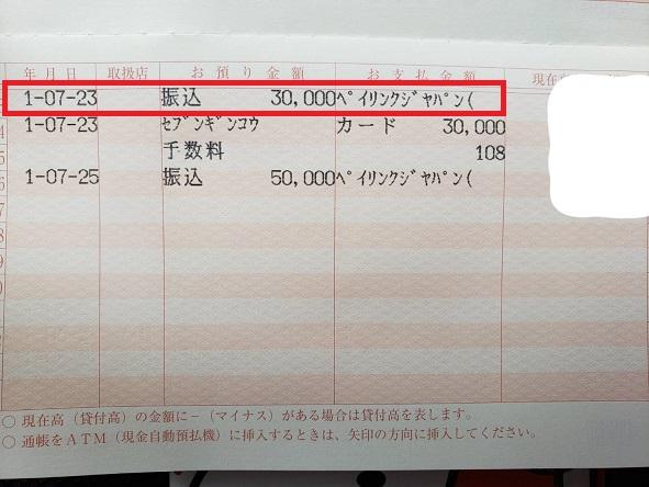 ハイローオーストラリアから出金された通帳の画像