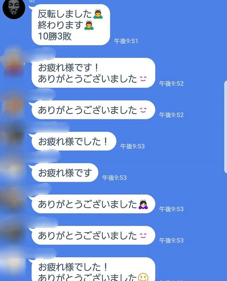 LINEグループの会話画面1