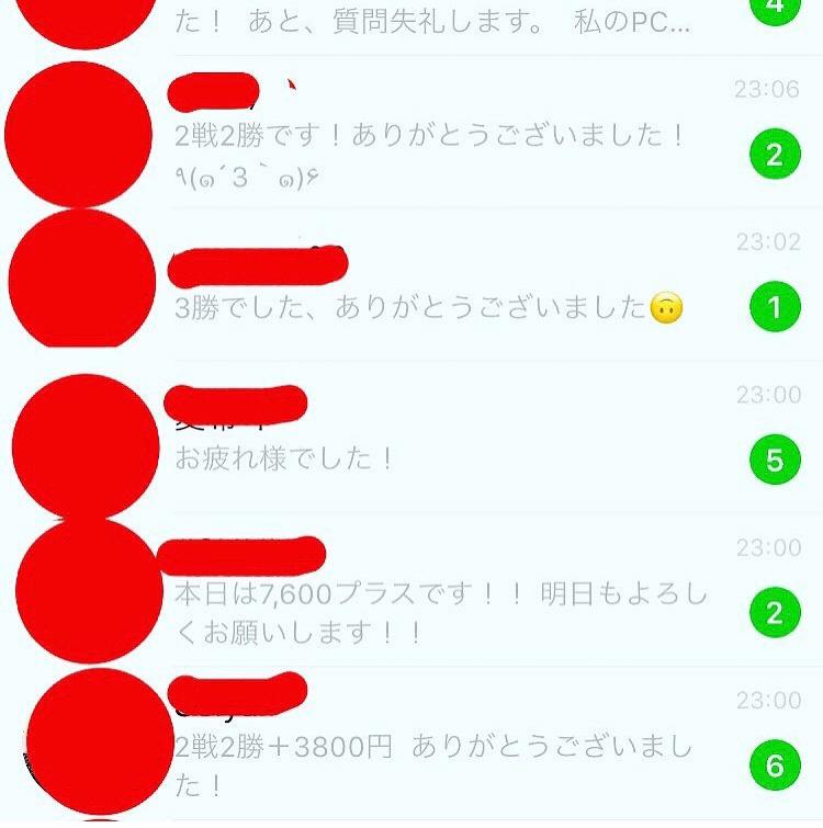 LINEグループの会話画面2