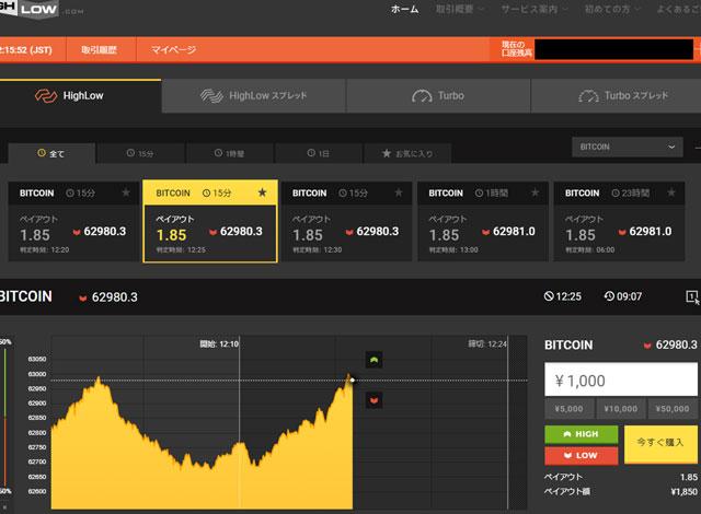 ハイローオーストラリアならデモトレードで仮想通貨のバイナリーオプションができる!