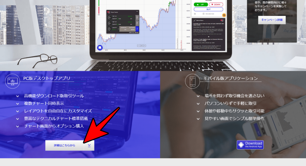 theoptionのデスクトップアプリを開くまでの手順1